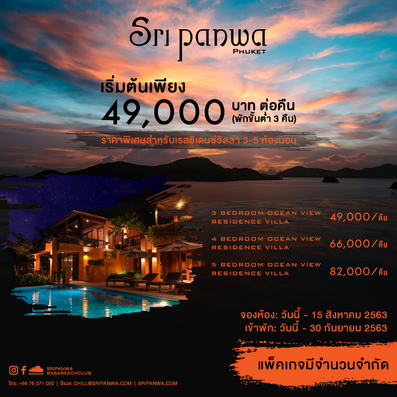 Big Pimpin at Sri Panwa Phuket