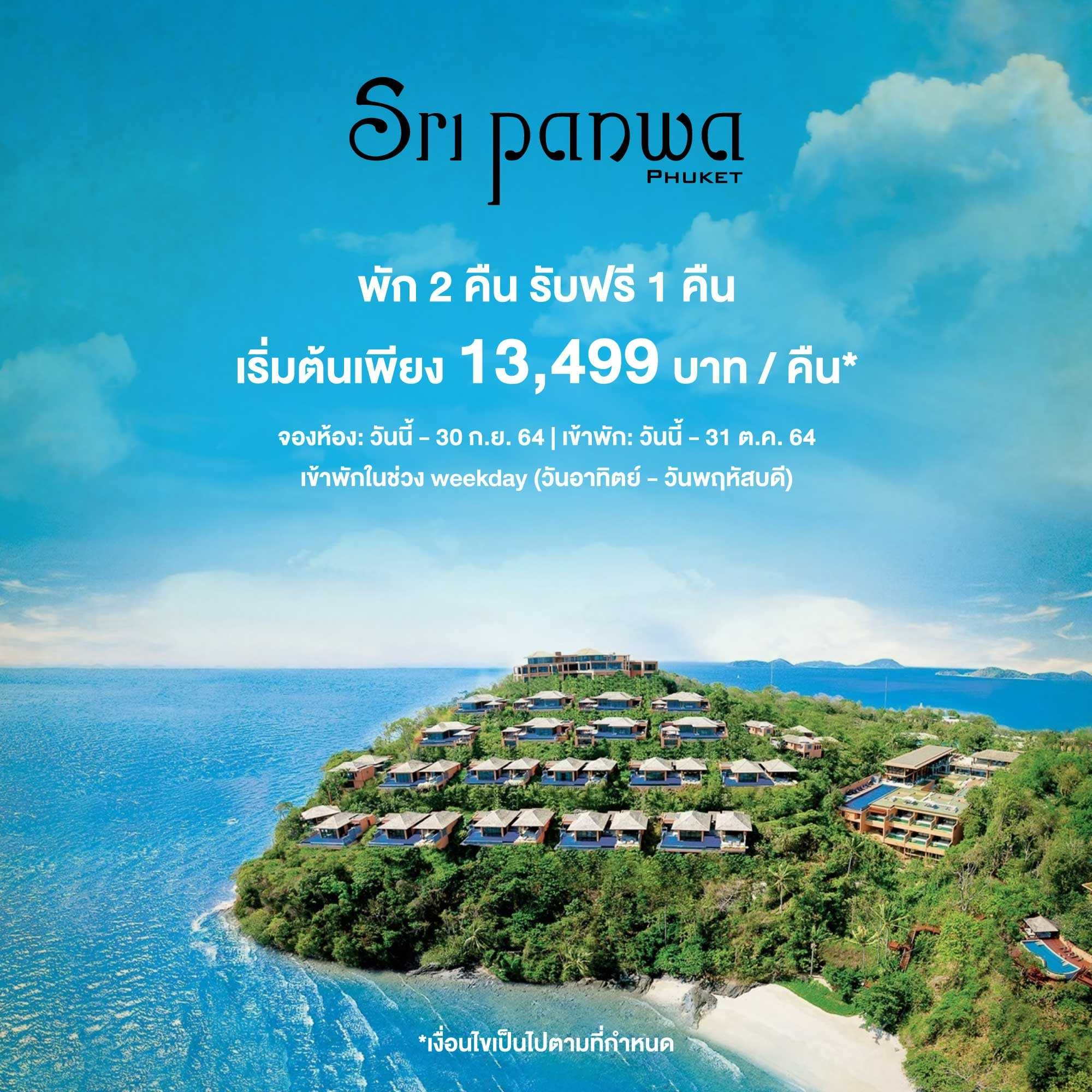promotion-stay2nights-get-free1night-weekday-only