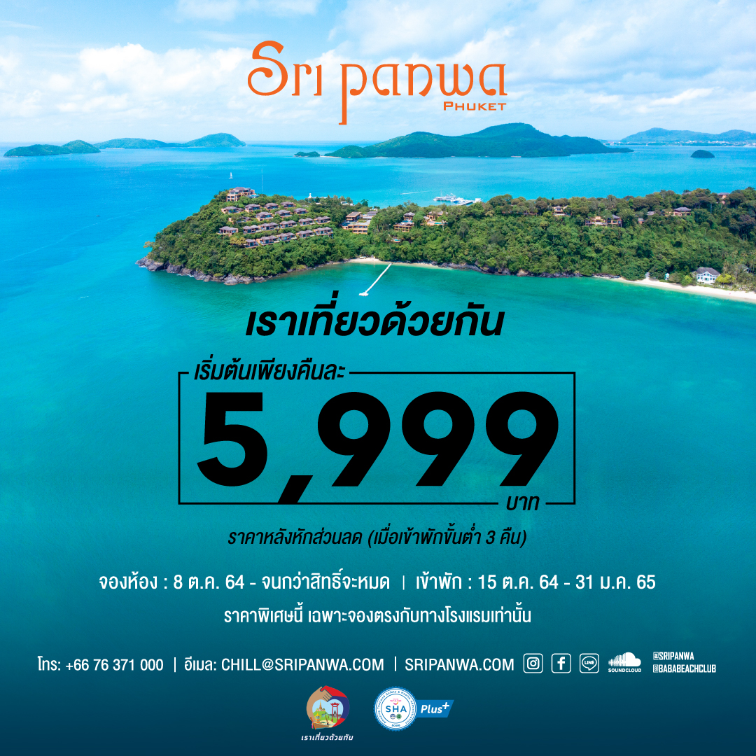 promotion-stay-2nights-get-free1night-to-october2021